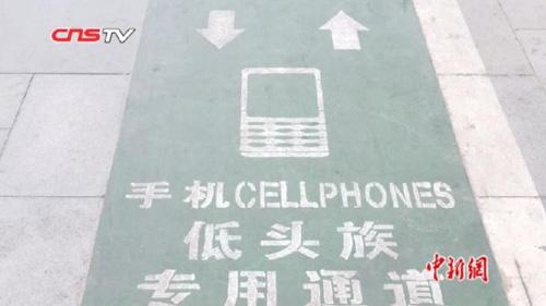 дорожка для зомби со смартфонами