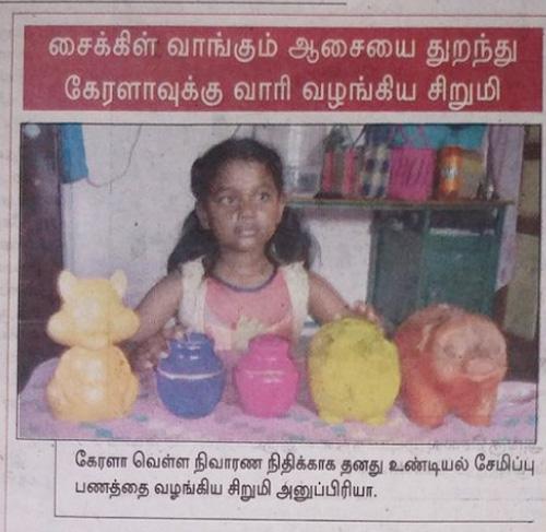 девочка пожертвовала деньги
