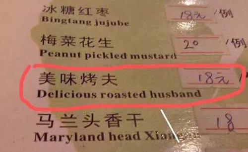 вкусный жареный муж