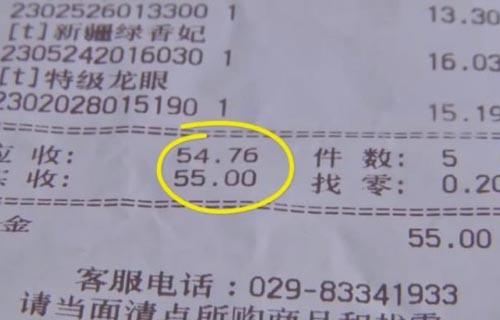 недостаточная сдача в супермаркете